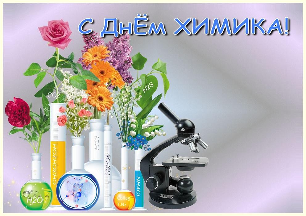 Поздравление коллектив с днем химика